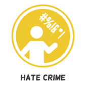 Hate crime logo: a person projecting swear words and hate speech